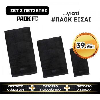 ΣΕΤ 3 ΠΕΤΣΕΤΕΣ ΜΑΥΡΕΣ PAOK FC