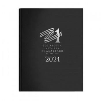 ΗΜΕΡΟΛΟΓΙΟ ΗΜΕΡΗΣΙΟ 14Χ21 ΕΛΛΑΔΑ 2021 ΜΑΥΡΟ