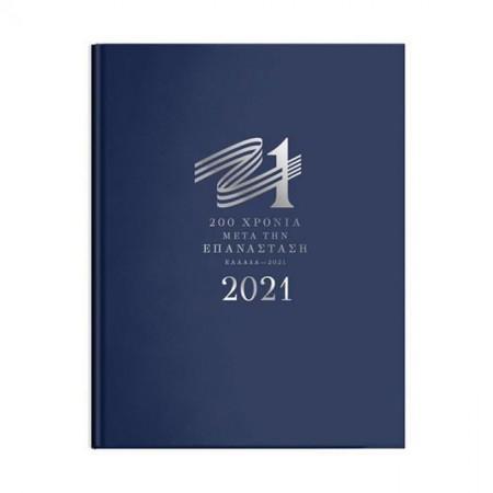 ΗΜΕΡΟΛΟΓΙΟ ΗΜΕΡΗΣΙΟ 14Χ21 ΕΛΛΑΔΑ 2021 ΜΠΛΕ