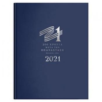ΗΜΕΡΟΛΟΓΙΟ ΗΜΕΡΗΣΙΟ 17Χ24 ΕΛΛΑΔΑ 2021 ΜΠΛΕ